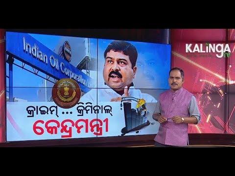 Dharmendra Pradhan Links With Crime Syndicate!    News Pulse