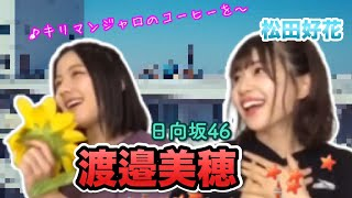 【日向坂46】べみほキリマンジャロ【渡邉美穂】