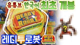 국내 최초 유튜브 리뷰 신상 장난감 레디투로봇 [하모 TV] 레디 투 로봇 READY 2 ROBOT 개봉기[HaMo TV]