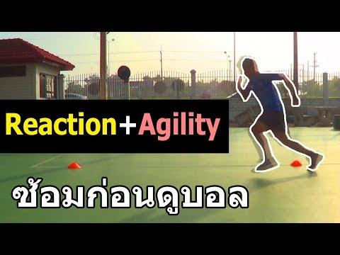 ซ้อมก่อนดูบอล | ทีมชาติไทย พบ คองโก ฝึก Reaction+Agility เตรียมรับมือฟุตบอลสไตล์ยูเออี