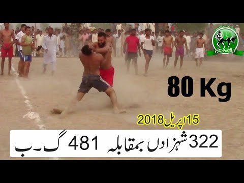Best Match In kabaddi 80 Kg 👌 Maqbool Khandi Vs Rana Sdam 💪💪