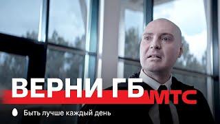 МТС | Верни ГБ