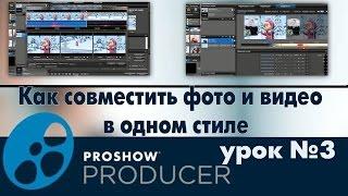 Как совместить фото и видео в одном стиле в  ProShow Producer(В этом видео уроке я покажу и расскажу как совместить видео нарезку с мультфильма Маша и Медведь и фотограф..., 2016-01-24T14:00:30.000Z)