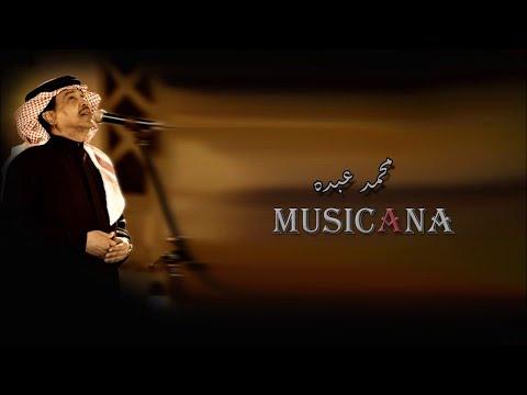 محمد عبده - اون ورياح الليالي توني ( الونه )