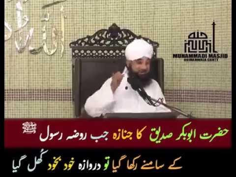 Hazrte Ali ka Aqa S A W  Ko gusal dena !! Very Emosnal Wqaya by Raza Saqib Mustafai