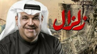 اغنية مسلسل زلزال مع الكلمات غناء ( نبيل شعيل )