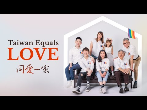 台灣第一部婚平紀錄片《同愛一家》邀您一同回望平權歷程,看見亞洲第一的台灣。