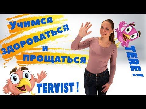 Как по эстонски спасибо