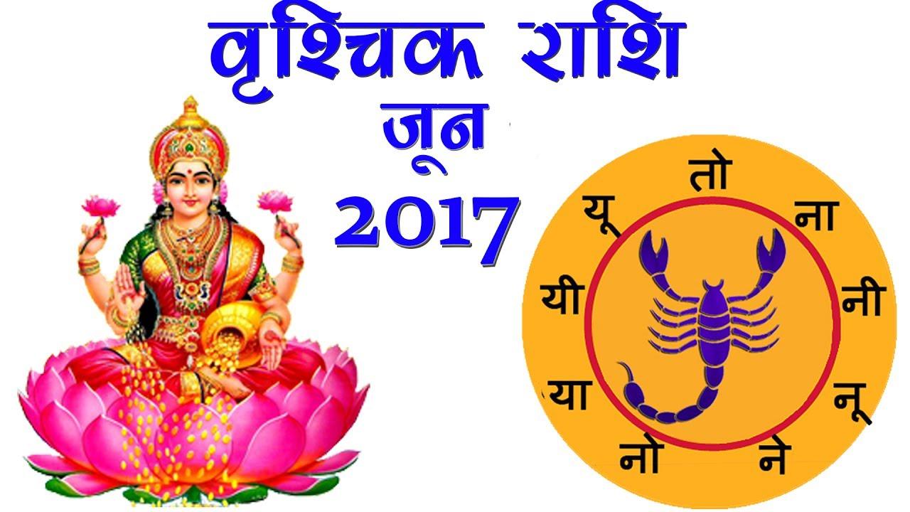 Vrischika rashi june 2017 2017 scorpio horoscope june 2017 in hindi