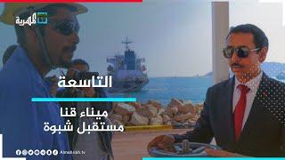 ميناء قنا .. شبوة تتربع على عرش التنمية في المناطق المحررة | التاسعة