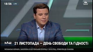 Володимир Пилипенко про покарання винних у вбивствах на Майдані, 21.11.2019
