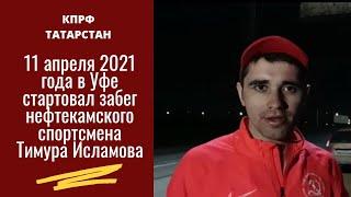 11 апреля  2021 года в Уфе стартовал забег нефтекамского спортсмена Тимура Исламова