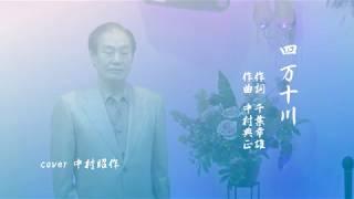滋賀県大津市のカラオケ喫茶「華」にて 2018.6.12収録 http://www.hieiz...