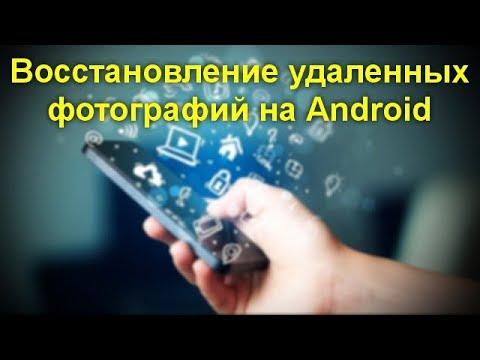 Восстановление удаленных фотографий на Android в DiskDigger