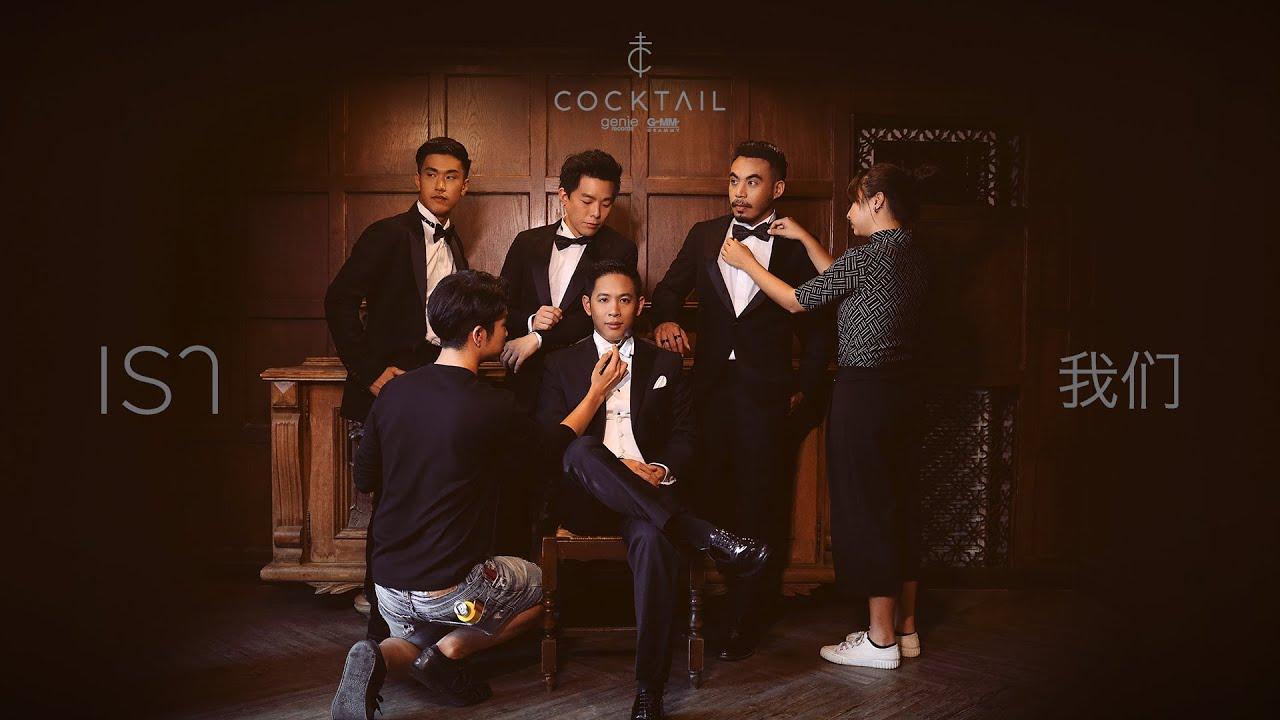 เรา - COCKTAIL「Official MV (for listen ing version)」