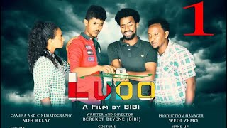 HDMONA New Eritrean Movie 2017: ሉዶ ብ በረከት በየነ (ቢቢ) Ludo by Bereket Beyene -- Part 1