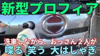 【新型プロフィア】洗車しながら、おっさん2人がしょーも無い話【よもやま話】