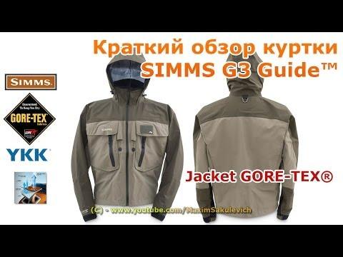 Unboxing и беглый обзор куртки SIMMS G3 Guide™ Jacket GORE-TEX®