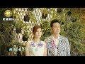 【MV首播】陳隨意vs謝宜君-思念到何時(官方完整版MV) HD