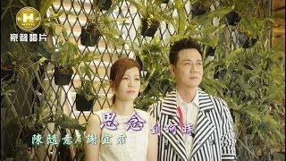 【MV首播】陳隨意vs謝宜君-思念到何時(官方完整版MV) HD thumbnail