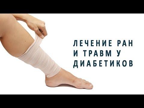 Лечение ран и травм у диабетиков