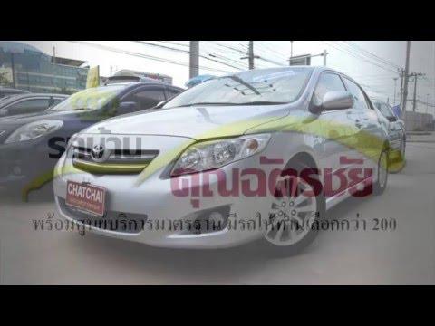 Toyota Corolla Altis 1.8G By โชว์รูมรถบ้านคุณฉัตรชัย รถมือสองอันดับ 1 พร้อมศูนย์บริการมาตรฐาน