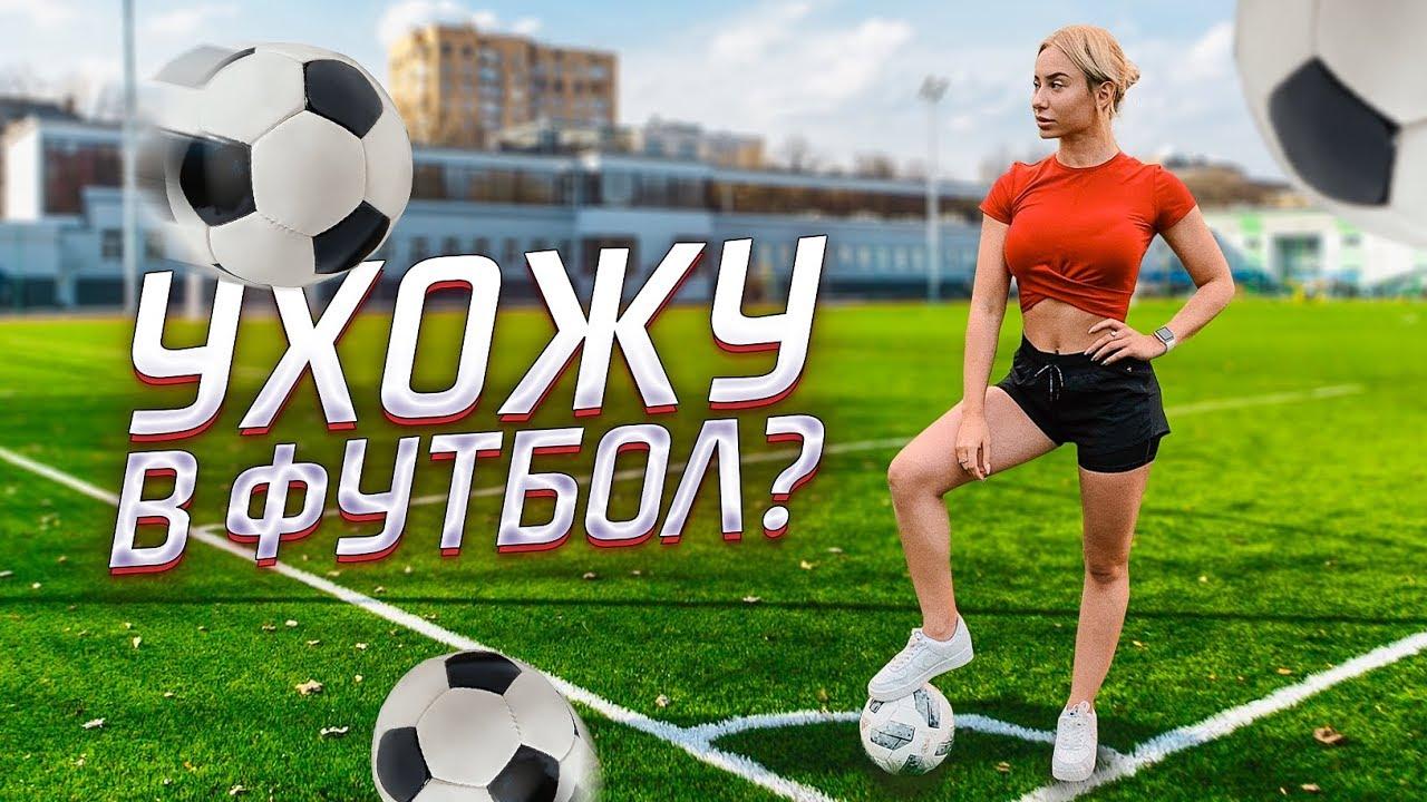 УХОЖУ ИЗ ФИТНЕС БИКИНИ В ФУТБОЛ