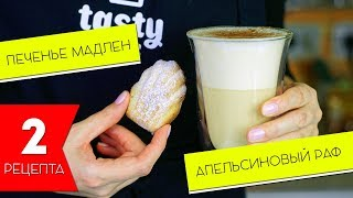 Печенье Мадлен. Апельсиновый раф кофе. Рецепты к 8 Марта