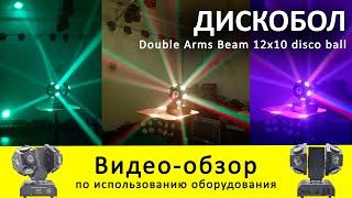 Аренда double arms beam disco ball дискобол - обзор и инструкция как пользоваться ZakazDj.Ru