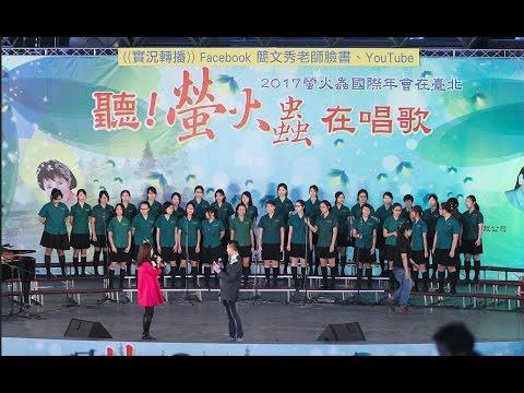 聽!螢火蟲在唱歌音樂會 北一女中合唱團 TFG Choir 大安森林公園露天音樂臺 演出 - YouTube