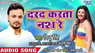 Chintu Singh का सबसे बड़ा हिट गाना - Darad Kara Ta Nash Re - Bhojpuri Superhit New Song 2018