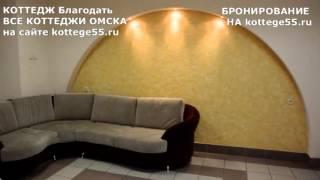 Коттедж Благодать г  Омск Аренда коттеджа Город Омск |kottege55.ru|