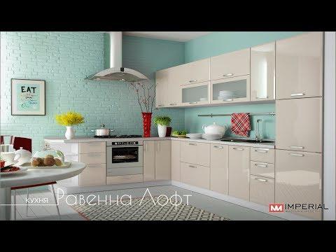 Обзор кухни Равенна Лофт   Фабрика Мебели Империал.