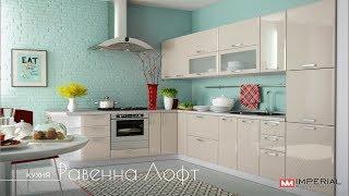 Обзор кухни Равенна Лофт | Фабрика Мебели Империал.