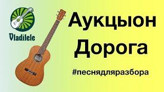 Аукцыон - Дорога (видеоурок, разбор на укулеле)