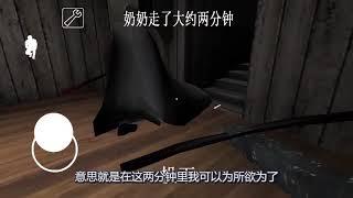 恐怖奶奶:挑战开门逃跑结局,芒果进化成恐怖孙子,轻松通关!