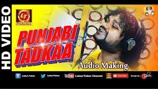 PUNJABI TADKAA    Audio Making    Odia Music Video    Studio Version    Lubun-Tubun    Humane Sagar
