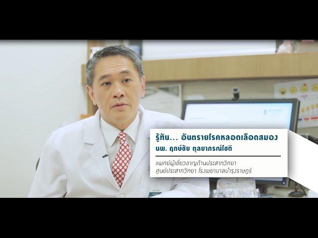 รายการ ER Easy Room ตอนโรคหลอดเลือดในสมอง
