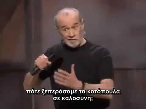 George Carlin - Περί Εκτρώσεων