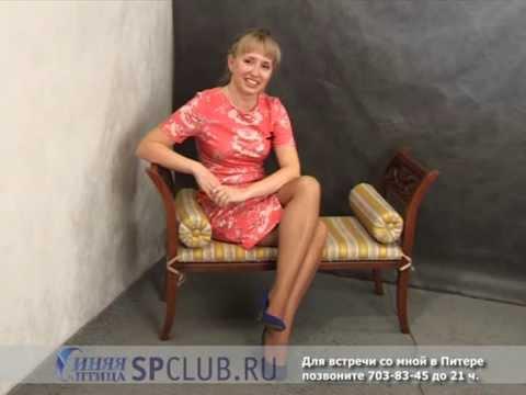 объявлений санкт петербург знакомства