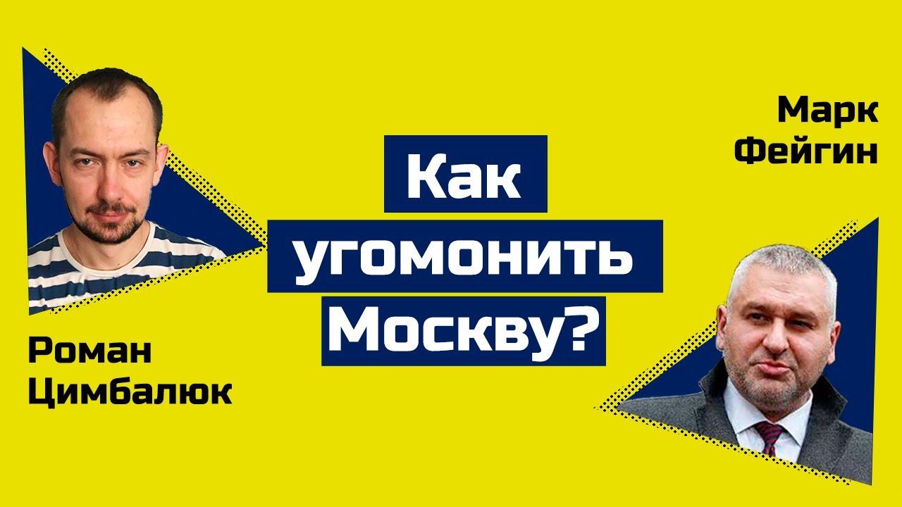 Как угомонить Москву? Секрет открывает @Марк Фейгин