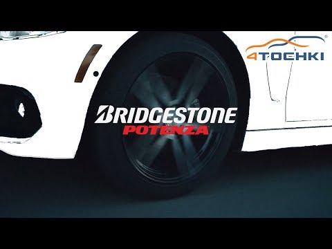 Bridgestone шины Potenza