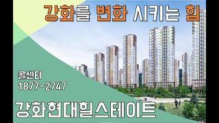 강화현대힐스테이트