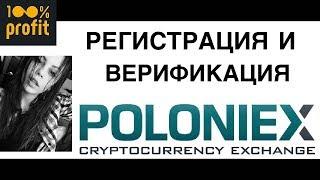 Регистрация и верификация на бирже полонекс. Как зарегистрироваться на бирже Poloniex.