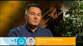 2014-11-24. ПЕРВЫЙ КАНАЛ. Константин Рязанцев.