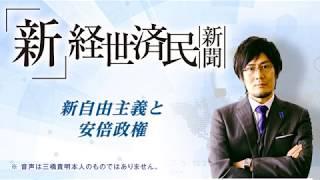 新自由主義と安倍政権(2018 03 03)
