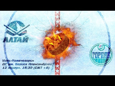 Алтай - Горняк