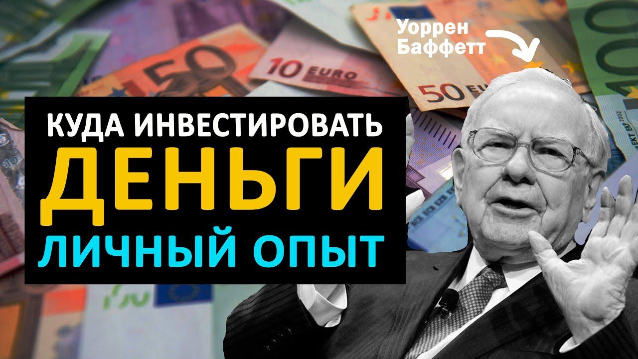 Куда #инвестировать первые #деньги / Мой личный опыт инвестирования / #Алиев