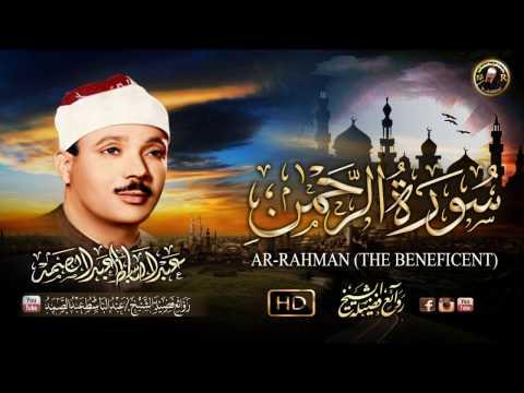 سورة الرحمن  عبد الباسط عبد الصمد تلاوة خاشعة تبكى الحجر !من اروع ما جود AR-RAHMAN thumbnail
