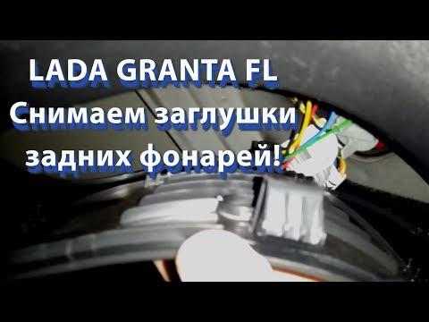 LADA GRANTA FL Снимаем крышку задних фонарей ЛИФТБЕК